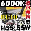 HIDフルキット / HB5 HI/LO切替式 / 6000K / 55W 薄型バラスト / リレー付き / 保証付き