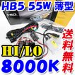 HIDフルキット / HB5 HI/LO切替式 / 8000K / 55W 薄型バラスト / リレー付き / 保証付き