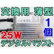 HID用 / 薄型 / デジタルバラスト 25W / 1個 / 汎用 / フォグに最適