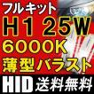 HID(キセノン)フルキット / H1 25W 6000K / フォグ等に / 薄型バラスト /12V