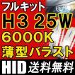 HID(キセノン)フルキット / H3 25W 6000K / フォグ等に / 薄型バラスト