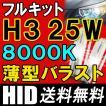 /HID(キセノン)フルキット / H3 25W 8000K / フォグ等に / 薄型バラスト
