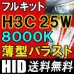 HID(キセノン)フルキット / H3C 25W 8000K / 薄型バラスト / フォグ等に /  保証付き