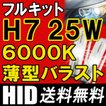 HIDフルキット / H7 / 6000K / 25W 薄型バラスト / 防水加工 / フォグ等に