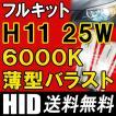 HIDフルキット / H11 6000K / 25W 薄型デジタルバラスト / 防水加工
