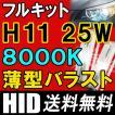 HIDフルキット / H11/ 8000K / 25W 薄型デジタルバラスト / 防水加工