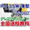 HIDフルキット / H4 / 35W デュアルキセノン 薄型バラスト / 6000K