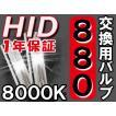 HID交換用バルブ / 880型 / 8000K / 2個セット / 1年保証 / 25W-35W-55W対応