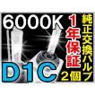HID純正交換用 / バルブ / D1C (D1S/D1R兼用) / 6000K / 2個セット / 12V / 1年保証