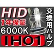 HID交換用バルブ / IH01  HI/LO切替え式 / 6000K / 2個セット /  1年保証 / 35W/55W対応 / 12V