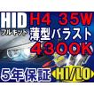 HIDフルキット H4 HI/LO切替式 / 4300K /  35W 薄型バラスト/ ハイビーム警告灯不点灯防止キット付き
