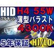 HIDフルキット / H4 HI/LO切替式 /4300K / 55W 薄型バラスト/ ハイビーム警告灯不点灯防止キット付き