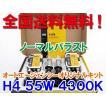 HIDフルキット / H4 HI/LO切替式  / 4300K / 55W / ハイビーム警告灯不点灯防止キット付き