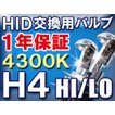 HID交換用バルブ / H4 HI/LO切替え式 /  4300K / 2個セット / 1年保証 / 35W/55W対応 / 12V