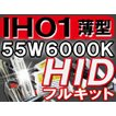 HIDフルキット / IH01 / HI/LO 切替式 / 55W 薄型バラスト/  6000K  / 防水加工