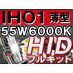 HIDフルキット / IH01 / HI/LO 切替式 / 55W 薄型バラスト/  6000K  / 防水加工