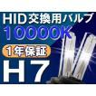 HID交換用バルブ / H7 / 10000K / 2個セット / 1年保証 / 25W-35W-55W対応 / 12V