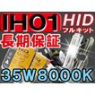 HIDフルキット / IH01 / HI/LO 切替式 / 35W バラスト/  8000K  / 防水加工