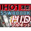HIDフルキット / IH01 / HI/LO 切替式 / 55W 薄型バラスト/  8000K  / 防水加工