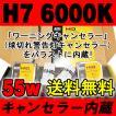 HIDフルキット / H7 / 6000K  / 55W キャンセラー内蔵バラスト / ベンツ/BMW等に
