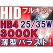 HIDフルキット / HB4 / 3000K / (バラスト選択:25W/35W 薄型バラスト)  / リレー付き / 保証付き