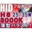 HIDフルキット / H8 / 3000K / (バラスト選択:25W/35W 薄型バラスト)  / リレー付き / 保証付き