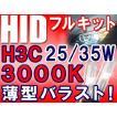 HIDフルキット / H3C / 3000K / (バラスト選択:25W/35W 薄型バラスト)  / リレー付き / 保証付き
