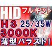 HIDフルキット / H3 / 3000K / (バラスト選択:25W/35W 薄型バラスト)  / リレー付き / 保証付き