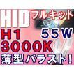 HID(キセノン)フルキット / H1 55W 3000K / 薄型バラスト /12V