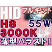 HIDフルキット / H8 / 3000K / 55W 薄型デジタルバラスト / 防水加工