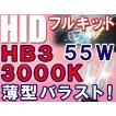 HIDフルキット / HB3 / 55W 薄型バラスト /  3000K / リレーハーネス付き / 保証付き