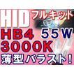 HIDフルキット / HB4 / 55W 薄型バラスト / 3000K / リレー付き / 保証付き