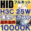 HIDフルキット / H3C 25W 薄型デジタルバラスト 10000K / フォグ等に