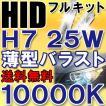 HIDフルキット / H7 / 10000K / 25W 薄型バラスト / 防水加工 / フォグ等に