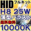 HIDフルキット / HB3 / 25W 薄型バラスト / 10000K  / リレー付き / 保証付き