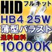 HIDフルキット / HB4 / 25W 薄型バラスト / 10000K / リレー付き / 保証付き