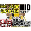 HIDフルキット H4 HI/LO 切替式 / デジタルバラスト 35W / 3000K / ハイビーム警告灯不点灯防止キット付き