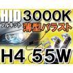 HIDフルキット H4 HI/LO 切替式 / 3000K / 55W 薄型バラスト / ハイビーム警告灯不点灯防止キット付き