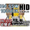 HIDフルキット / H4 HI/LO 切替式 / 10000K  / 55W / ハイビーム警告灯不点灯防止キット付き