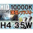HIDフルキット / H4 HI/LO 切替式 / 10000K  / 35W 薄型バラスト / ハイビーム警告灯不点灯防止キット付き