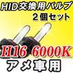 HID交換用バルブ / (アメ車用) H16 / 6000K / 2個セット / 1年保証 / 25W-35W-55W対応 / 12V
