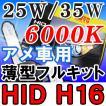 アメ車用H16 / 6000K / HIDフルキット / (バラスト選択:25W/35W 薄型デジタルバラスト)