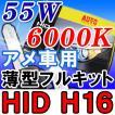 アメ車用H16 / 6000K / 55W 薄型バラスト / HIDフルキット / 保証付 / 防水加工