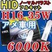 アメ車用H16 / 6000K / 35W 厚型バラスト / HIDフルキット / 保証付 / 防水加工