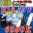 アメ車用H16 / 6000K / 55W 厚型バラスト / HIDフルキット / 保証付 / 防水加工