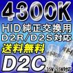 HID純正交換バルブ / D2C (D2R/D2S 対応)  4300K / UVカット / 2個セット / 18ヶ月保証