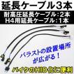 バイクのHID化に / 延長ケーブル3本 / (耐高圧延長ケーブル:2本) (H4用延長ケーブル:1本)