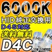 HID純正交換バルブ / D4C (D4S 対応)  6000K / UVカット / 2個セット / 18ヶ月保証