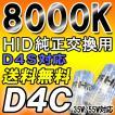 HID純正交換バルブ / D4C (D4S 対応)  8000K / UVカット / 2個セット / 18ヶ月保証