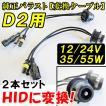 D2C/D2S/D2Rに対応 / HID変換ケーブル / (黒)カプラーダイレクト / 2本セット